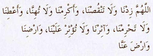 doa-hafal-pelajaran